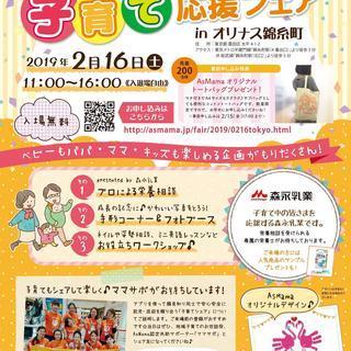 【錦糸町・オリナス】子育て応援フェア for Baby 開催!