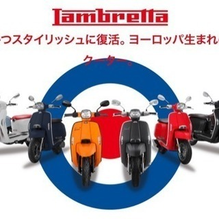 Lambretta(ランブレッタ) TOMOS(トモス) SAC...