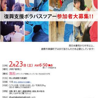 2/23(土) 復興支援ボランティアバス参加者募集中!【JR神戸発...