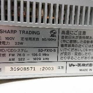 シャープ CD/MDプレイヤー【値下げ】 - 京都市
