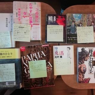 2/17(日)AM 推し本披露会in京都(午前の部)