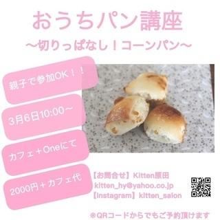 残2【募集】3/6親子で作ろう!おうちパン講座〜コーンパン〜