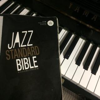ジャズピアノお教えします