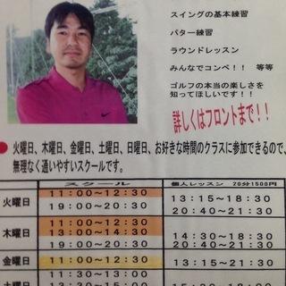 町田、横浜、相模原エリアで人気のゴルフレッスンとクラブフィッティン...