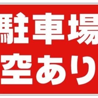 月極駐車場  京成線お花茶屋駅 徒歩3分  1ヵ月フリーレントつ...