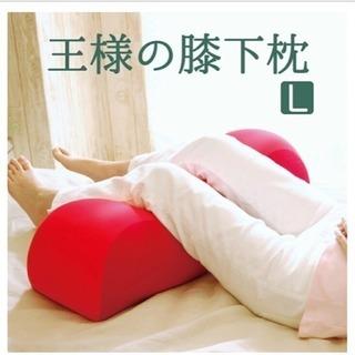 王様の膝枕!ビーズクッション👑red