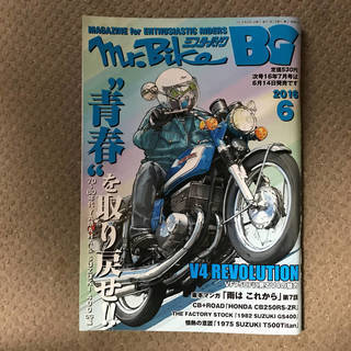 Mr. Bike BG(ミスターバイクBG)2016年6月号美品/...
