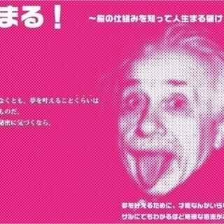 脳の仕組みを知って人生丸儲け!2.0