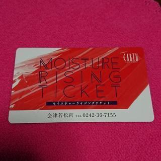 EARTH会津若松店のチケット