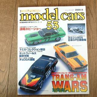 モデルカーズ53 model cars2000年8月号トランザム...