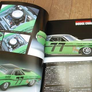 モデルカーズ53 model cars2000年8月号トランザム・レース黄金時代のマッスルカー達が繰り広げた激闘の軌跡チャレンジャーマスタングカマロ - 売ります・あげます