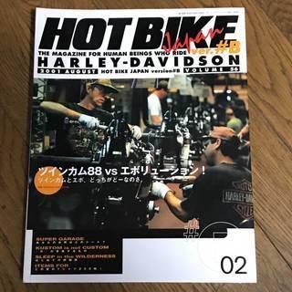 HOT BIKE JAPANホットバイクジャパン2001年…