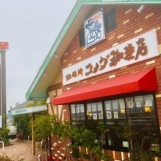 【急募】〔コメダ珈琲店 大分中津店}アルバイトスタッフ募集 主婦...