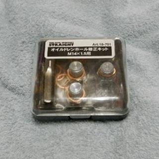 オイル漏れ修理品 M14×1.5用  修正用ドレンボルト  バモ...