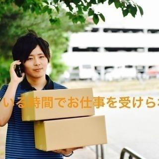 【シフト、収入は自分で決めれちゃう☆ Wワークや主婦の方も大歓迎☆】