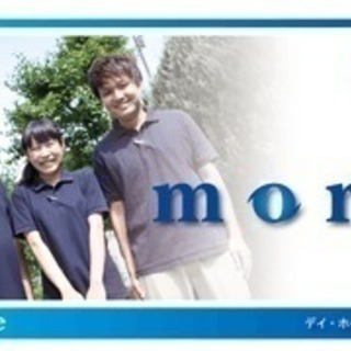 スタッフ募集★【コンセプトデイサービス】デイ・ライフ モア