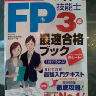 FP3級テキスト!13~14年判!