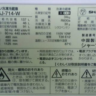 2ドア冷蔵庫 SJ-714-W 137リットル - 家電