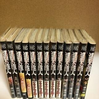 【値下げしました】進撃の巨人 マンガ単行本 1巻~13巻セット