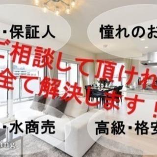 【新築物件】★初期費用5万ポッキリ★期間限定特別キャンペーン♪