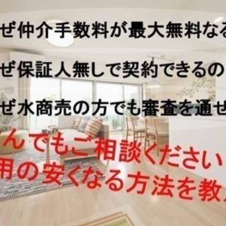 【新築物件】★初期費用5万ポッキリ★期間限定キャンペーン♪