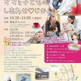 2/21木 東松戸ヒルズにてネイル体験