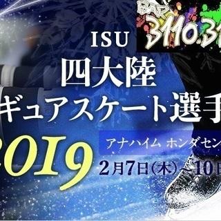 2/8 (金)19:57~四大陸フィギュアスケート選手権パブリッ...