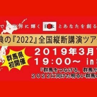 【神田昌典の『2022』全国縦断講演ツアー2019】