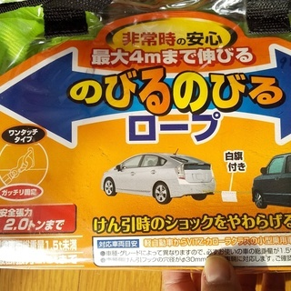 のびのびけん引ロープ『軽自動車・小型乗用車用』GR-112