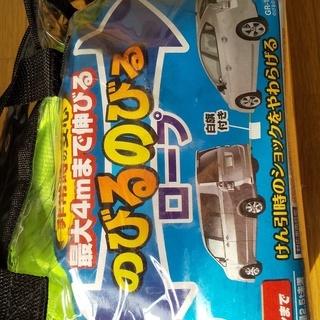 のびのびけん引ロープ『普通乗用車・ワンボックス車』GR-113