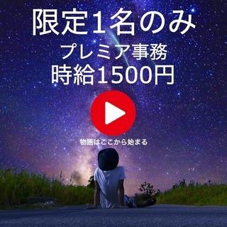 【限定1名】時給1500円/自由度がMAX楽しい☆異色の環境での...