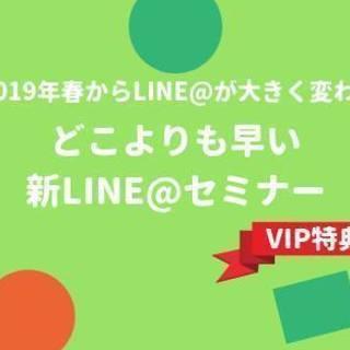 3/3 どこよりも早いLINE@集客攻略セミナーIn名古屋