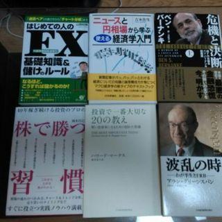 投資の勉強・読み物として6冊セット