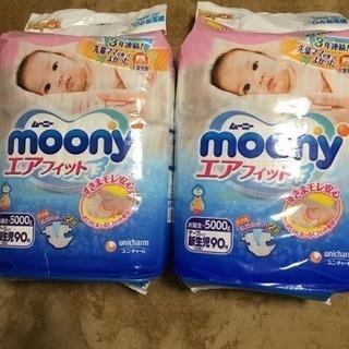 ムーニー 新生児用 テープタイプ 90枚  2つ