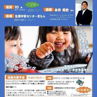 むろらんICTクラブ設立記念プレ講演会体験会開催(3/16)