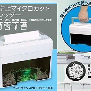 オーム電機 マイクロカットシュレッダー SHR-SDM01