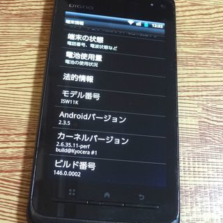 au スマートフォン DIGNO ISW11K KYI11 ワン...
