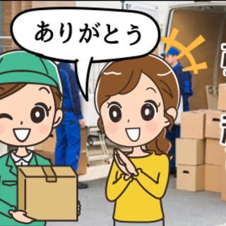 『和歌山最安』単身引っ越しから一家の引っ越しまで便利屋和歌…