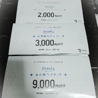 RVH ミュゼプラチナム美容脱毛9000円割引券 1枚