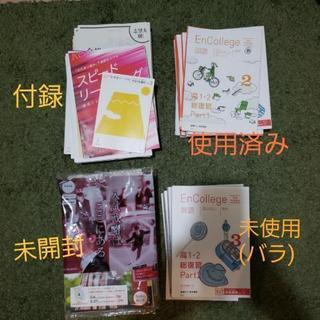 進研ゼミ 元値合計84000円