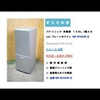 【パナソニック】2ドア 冷蔵庫 138L NR-B145W…