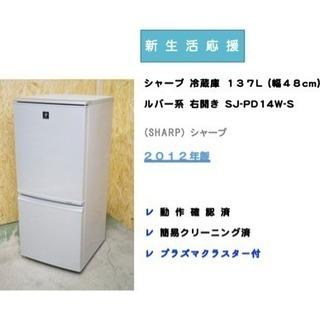 シャープ/ノンフロン冷凍冷蔵庫/SJ-PD14W-S/13…