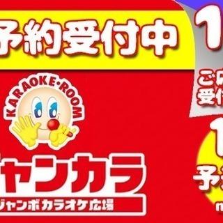 2019/09/16 全日本カラオケバトル2020GP 第11&1...