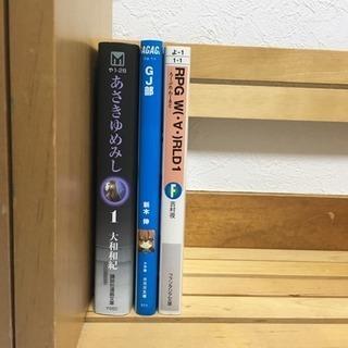 一冊80円 漫画・ラノベ 文庫本サイズ