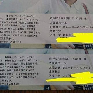 miwa 2/11城ホールチケット(連番2枚)