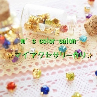 m's color-salon- マイアクセサリー作り