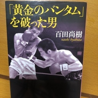 差し上げます、百田尚樹 著 「黄金のバンダム」を破った男