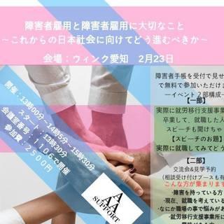 障害者雇用と障害者雇用に大切なこと 〜これからの日本社会に向けてど...