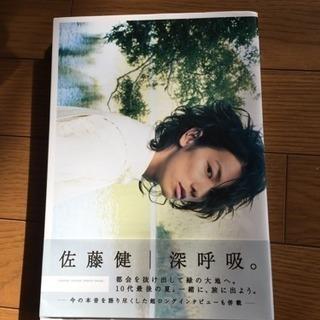 佐藤健  写真集