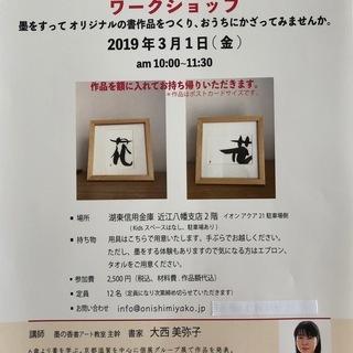 書アート作品づくりワークショップ。近江八幡駅すぐ、湖東信用金庫2F